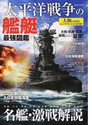 太平洋戦争の艦艇最強図鑑 大和の勇姿をCGイラストで完全再現!! 名艦・激戦解説
