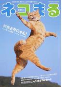 ネコまる みんなで作る猫マガジン Vol.34(2017夏秋号) 特集どやにゃん!