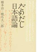 だめだし日本語論 (atプラス叢書)(atプラス叢書)