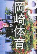 クイック・ジャパン vol.132 岡崎体育