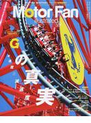 Motor Fan illustrated 図解・自動車のテクノロジー Volume128 特集Gの真実