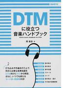 DTMに役立つ音楽ハンドブック 2017