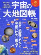 宇宙の大地図帳 地図で旅する宇宙空間「最果ての地」「未来の姿」とは!?