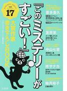 『このミステリーがすごい!』大賞作家書き下ろしBOOK vol.17