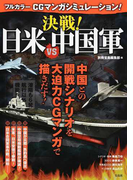 決戦!日米VS中国軍 フルカラーCGマンガシミュレーション!
