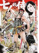 七人の侍 (このマンガがすごい!comics)