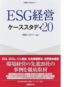 ESG経営ケーススタディ20 (日経エコロジー)