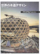 世界の木造デザイン 日経アーキテクチュアSelection
