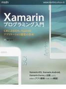 Xamarinプログラミング入門 C#によるiOS、Androidアプリケーション開発の基本 (MSDNプログラミングシリーズ)