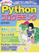 はじめよう!Pythonプログラミング (日経BPパソコンベストムック)(日経BPパソコンベストムック)