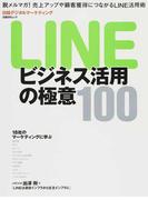 LINEビジネス活用の極意100 (日経BPムック)(日経BPムック)