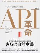 API革命 つながりが創る次代の経営 (日経BPムック)(日経BPムック)