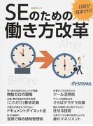 SEのための働き方改革 目指せ残業ゼロ! (日経BPムック)(日経BPムック)