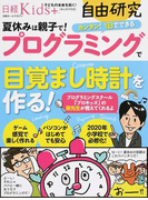 夏休みは親子で!プログラミングで目覚まし時計を作る! 日経Kids+自由研究 (日経ホームマガジン)(日経ホームマガジン)