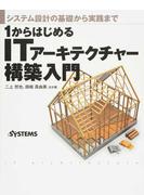 1からはじめるITアーキテクチャー構築入門 システム設計の基礎から実践まで