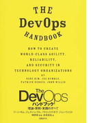 The DevOpsハンドブック 理論・原則・実践のすべて