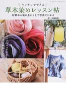 キッチンでできる草木染めレッスン帖 材料から染め上がりまで写真でわかる (レディブティックシリーズ)(レディブティックシリーズ)