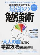 最新科学が証明する最強の勉強術 脳科学者、医学博士が教える オトナの脳は今からでも成長できる