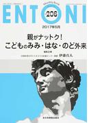 ENTONI Monthly Book No.206(2017年5月) 親がナットク!こどものみみ・はな・のど外来