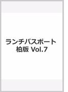ランチパスポート 柏版 Vol.7