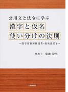 公用文と法令に学ぶ漢字と仮名使い分けの法則 漢字は歌舞伎役者・仮名は黒子