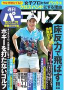 週刊パーゴルフ 2017/5/23号
