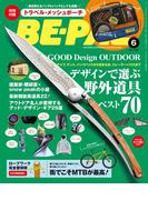 BE-PAL 2017年6月号