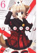 【6-10セット】ぷちはうんど(BLADE COMICS(ブレイドコミックス))