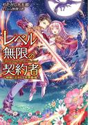 【全1-2セット】レベル無限の契約者~神剣とスキルで世界最強~