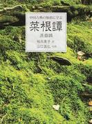 菜根譚 中国古典の知恵に学ぶ ビジュアル版