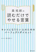 森拓郎の読むだけでやせる言葉 キレイになりたい人のためのパーフェクトダイエット