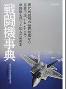 戦闘機事典 現代戦闘機の基礎知識から重要用語、トレンドまで戦闘機を詳しく知るための本