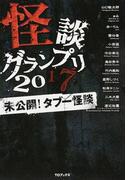 怪談グランプリ 未公開!タブー怪談 2017