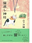 【アウトレットブック】猫返し神社