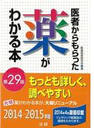 【アウトレットブック】医者からもらった薬がわかる本 第29版