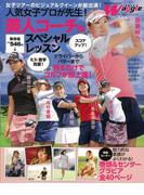 【アウトレットブック】人気女子プロが先生!美人コーチのスペシャルレッスン GOLF