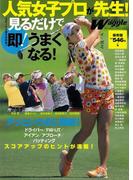 【アウトレットブック】人気女子プロが先生!見るだけで即!うまくなる! ゴルフレッスン