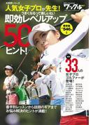 【アウトレットブック】人気女子プロが先生!即効レベルアップ50ヒント! ゴルフレッスン&ギア