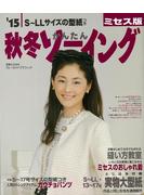 【アウトレットブック】'15秋冬かんたんソーイング ミセス版 S~LLサイズの型紙つき