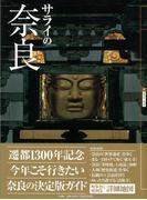 【アウトレットブック】サライの奈良 (サライ・ムック)