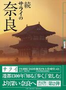 【アウトレットブック】続・サライの奈良 (サライ・ムック)