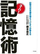 【アウトレットブック】スーパー記憶術-アスペクト文庫 (アスペクト文庫)