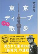 【アウトレットブック】東京ディープぶら散歩-アスペクト文庫 (アスペクト文庫)