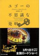 【アウトレットブック】ユゴーの不思議な発明-アスペクト文庫