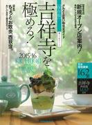 【アウトレットブック】吉祥寺を極める! 2015-16 保存版 (グルメ散歩シリーズ)