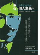 【アウトレットブック】漱石個人主義(Individualism)へ