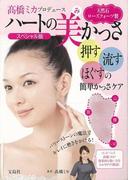 【アウトレットブック】ハートの美かっさ スペシャル版 天然石ローズクォーツ製