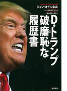 【アウトレットブック】D・トランプ破廉恥な履歴書