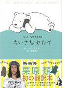 【アウトレットブック】リズ・クリモのちいさなセカイ