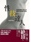 【アウトレットブック】性技の達人-ナガオカ文庫 (ナガオカ文庫)(ナガオカ文庫)